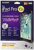 エレコム iPad フィルム iPad Pro 10.5 2017年モデル 衝撃吸収 指紋防止 ブルーライトカット 高硬度9H フッ素コート 高光沢