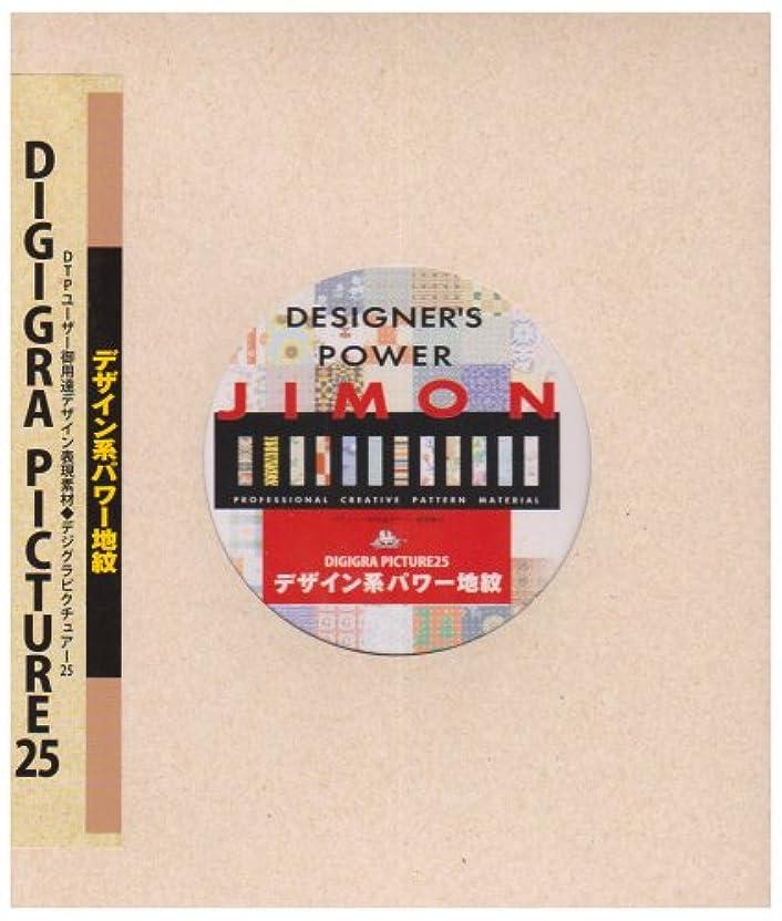 原子月面疑い者DIGIGRA PICTURE 25 デザイン系パワー地紋