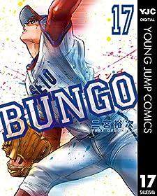 BUNGO―ブンゴ― 17 (ヤングジャンプコミックスDIGITAL)