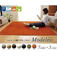 日用品 インテリア 家具 ラグ 洗える 無地カラー オレンジ 約130×185cm