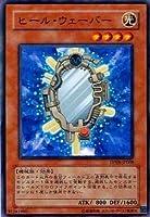 【シングルカード】遊戯王 ヒール・ウェーバー DP08-JP008 ノーマル