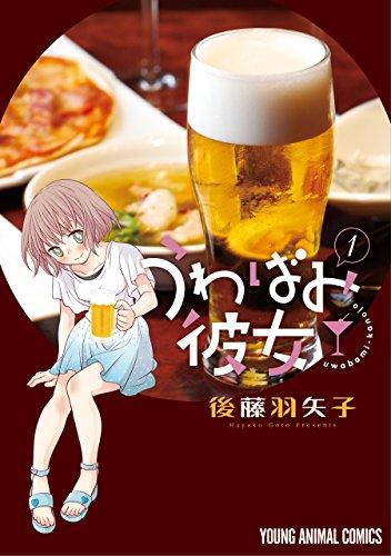 うわばみ彼女 1 (ジェッツコミックス)