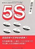 5S―手づくりのマネジメント手法