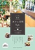 仙台 カフェ日和 ときめくお店案内