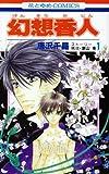 幻想香人 第1巻 (花とゆめCOMICS)