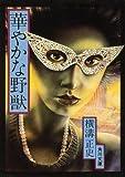 華やかな野獣 「金田一耕助」シリーズ (角川文庫)