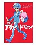 アランとドロン (UNPOCO COMIX / 潮 須磨子 のシリーズ情報を見る