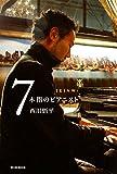 7本指のピアニスト (朝日新聞出版)