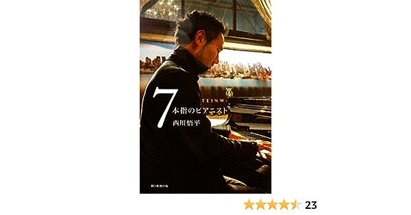ピアニスト 7 本 指 の
