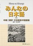 みんなの日本語 中級〈1〉翻訳・文法解説 中国語版
