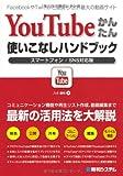 YouTubeかんたん使いこなしハンドブック スマートフォン/SNS対応版