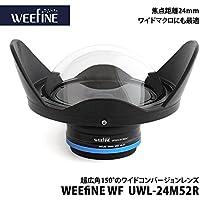 【フィッシュアイ】WEEFINE WF UWL-24M52Rワイドコンバージョンレンズ