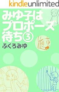 みゆ子はプロポーズ待ち3: 最終章