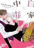 コミックス / モンデン アキコ のシリーズ情報を見る