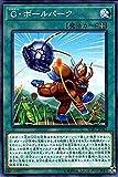 遊戯王カード G・ボールパーク(ノーマル) ソウル・フュージョン(SOFU)   ジャイアント フィールド魔法 ノーマル