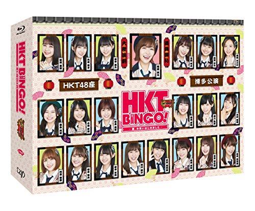 指原莉乃 【早期購入特典あり】HKTBINGO! ~夏、お笑いはじめました~ Blu-ray BOX (オリジナルチケットホルダー付)