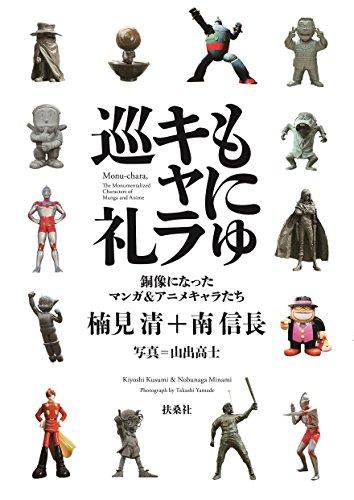 もにゅキャラ巡礼 銅像になったマンガ&アニメキャラたちの詳細を見る