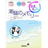 NHK連続テレビ小説「あまちゃん」 潮騒のメモリー (NHK出版オリジナル楽譜シリーズ)
