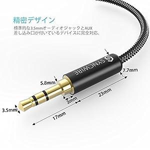 2分配ケーブル Syncwire 高音質ステレオミニプラグ オーディオ分配ケーブル 3.5mm ヘッドホン延長ケーブル イヤホン分岐 ステレオミニ端子 - 23CM ナイロン
