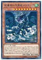 遊戯王/第10期/08弾/DANE-JP018 星遺物の守護竜メロダーク R