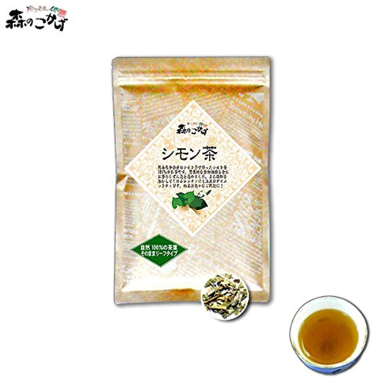 ヒロインネーピアレンド森のこかげ シモン茶 70g ( シモン芋葉 100% ) 倉岳町産 しもん茶 C