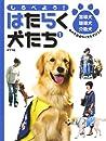 しらべよう!はたらく犬たち 1 盲導犬・聴導犬・介助犬