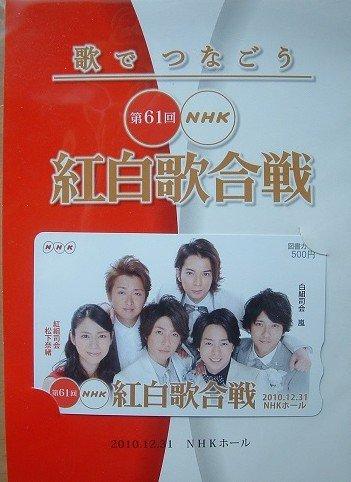嵐 【第61回紅白歌合戦】 図書カード (大野 松本 櫻井 二宮 相葉 松下奈緒) 2010年 非売品