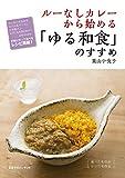 ルーなしカレーから始める「ゆる和食®」のすすめ