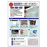 メディアカバーマーケット NEC LaVie L LL750/SSW PC-LL750SSW【15.6インチ(1366x768)】機種用 【極薄 キーボードカバー(日本製) フリーカットタイプ】
