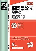 福岡県公立高等学校 CD付  2020年度受験用 赤本 3040 (公立高校入試対策シリーズ)