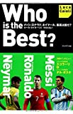 Who is the Best? メッシ、ロナウド、ネイマール。最高は誰だ?