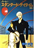 パーム (6) スタンダード・デイタイム side1~2 (ウィングス・コミックス)