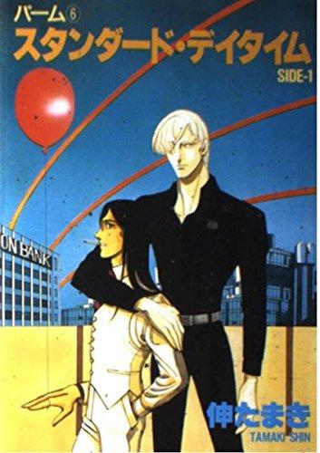 パーム (6) スタンダード・デイタイム side1~2 (ウィングス・コミックス)の詳細を見る