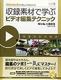 VideoStudioで楽しい作品づくり 収録素材で学ぶビデオ編集テクニック 旅行編―古都散策