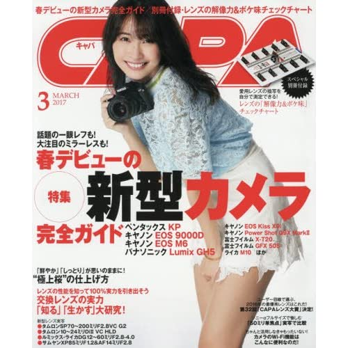 CAPA(キャパ) 2017年 03 月号 [雑誌]