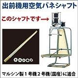 【セール価格】新品 汎用出前機用空気バネシャフト1本