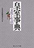 皇室事典 文化と生活 (角川ソフィア文庫)