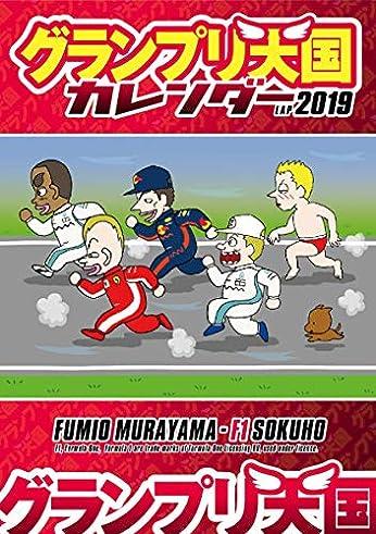 F1速報 グランプリ天国 カレンダー LAP 2019 【卓上】 ([カレンダー])