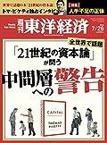 週刊東洋経済 2014年7/26号 [雑誌]
