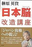 【バーゲンブック】 日本脳改造講座