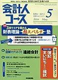 会計人コース 2016年 05 月号 [雑誌]