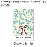 Amazon.co.jp【POL074】POCHIBUKURO(ぽち袋)幸せをつなぐ枝【ひびのこづえ×古川紙工】