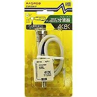 マスプロ 4K・8K放送(3224MHz) 対応 VU/BS・CS分波器 (セパレーター) CSR7DW-P