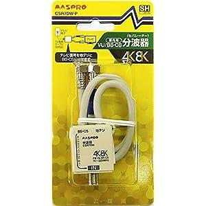 マスプロ 4K・8K放送(3224MHz) 対応 VU/BS・CS分波器 (セパレーター)