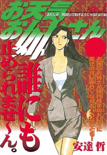 お天気お姉さん(3) (ヤングマガジンコミックス)