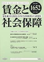 賃金と社会保障 2016年 2/25 号 [雑誌]