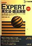 EXPERT英文法・語法演習