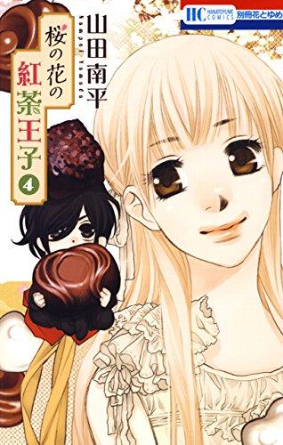 桜の花の紅茶王子 4 (花とゆめコミックス)