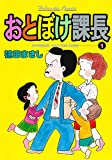 おとぼけ課長 1巻 (まんがタイムコミックス)