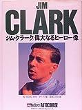ジム・クラーク 偉大なるヒーロー像 (ドライバー・プロファイル・シリーズ) 画像